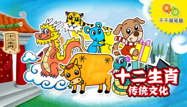 中华传统文化十二生肖创意画