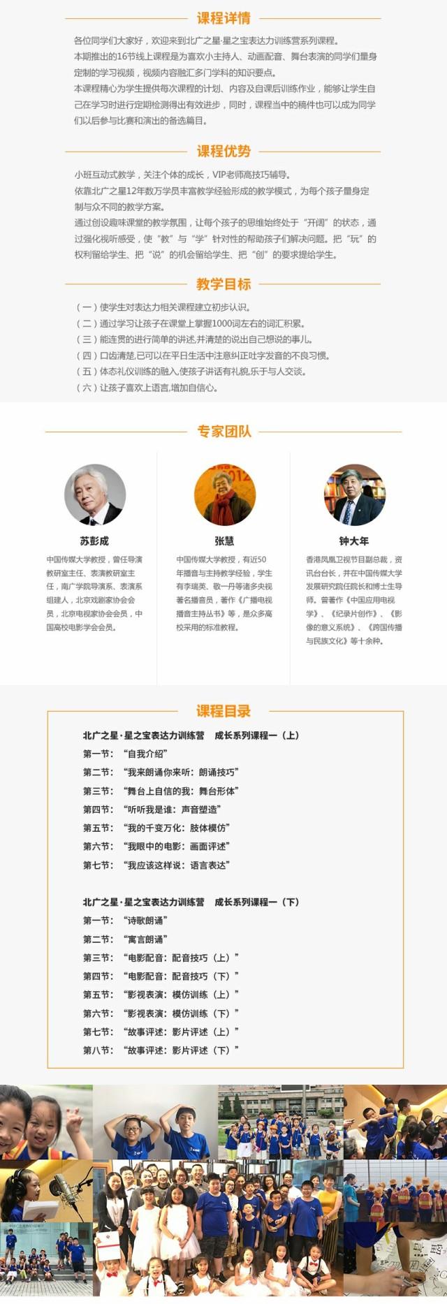 北广之星儿童电影艺术启蒙