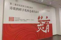 2019第三届诗歌的样子上海站 | 在刘海粟美术馆拉开了帷幕