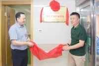 全民美育首批疗愈基地揭牌仪式在湖南省脑科医院隆重举行