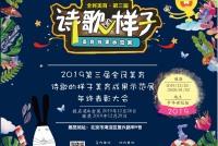 全民美育·第三届诗歌的样子美育成果示范展即将于中华世纪坛艺术馆温暖来袭