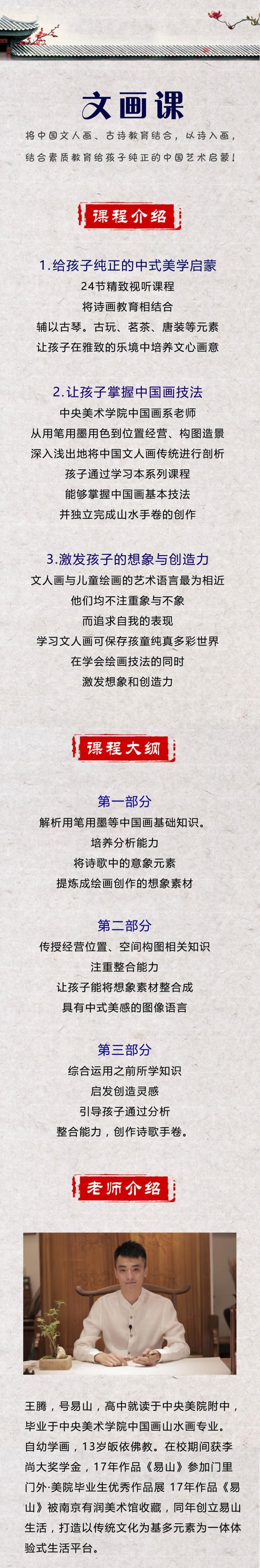 《文画课》以诗入画,给孩子最纯正的中国艺术启蒙